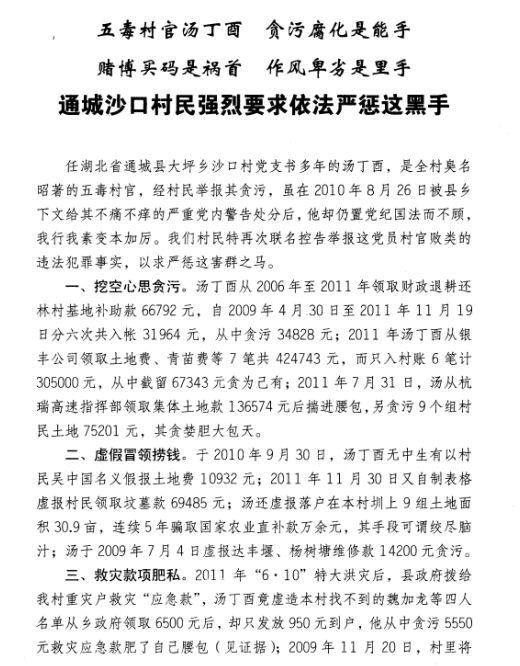 通城县检察官员严重渎职 庇护村官贪污农补百万元