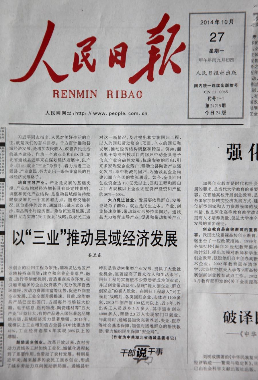"""通城县委书记姜卫东署名文章再次荣登《人民日报》""""干部说干事"""".jpg.jpg"""