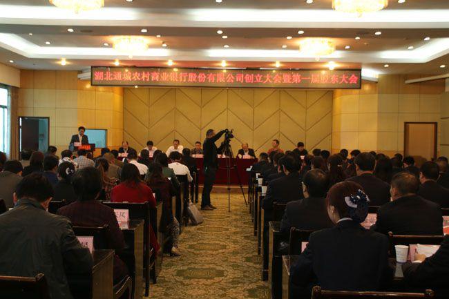 湖北通城农村商业银行股份有限公司创立大会.jpg