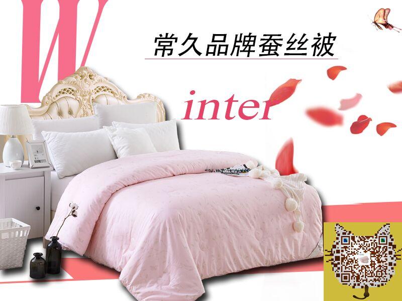 常久蚕丝被,带你体验舒适睡眠