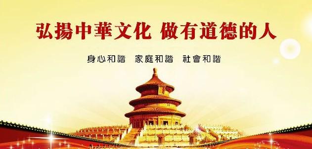 弘扬中华传统文化 做一个有道德的人